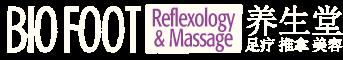 Bio Foot Reflexology & Massage